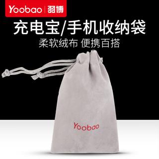 Yoobao 羽博 移动电源收纳布袋 充电宝 收纳布袋
