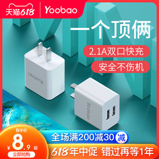 Yoobao 羽博 充电头双口充电器2.1a手机通用多口适用于iPhone12苹果8plus华为vivo多头2A安卓type-c数据线套装usb插头