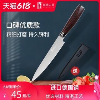 拓牌刀具不锈钢多功能刀家用水果刀德国进口不锈钢材瓜果刀切片刀