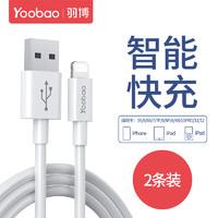 Yoobao 羽博 iPhone12苹果数据线苹果11充电线苹果6s/11/12通用ipad数据线iphone数据线快充充电器线苹果充电线2米