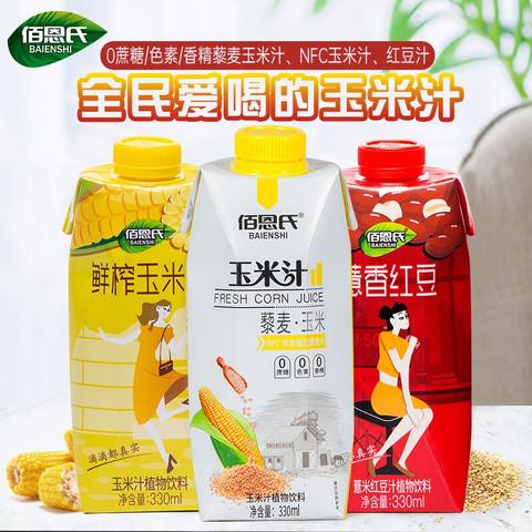 佰恩氏(BAIENSHI)鲜榨玉米汁/薏香红豆汁/藜麦玉米汁 330ml*10瓶