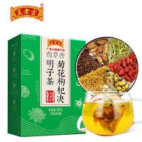 王老吉 菊花枸杞决明子茶 200g