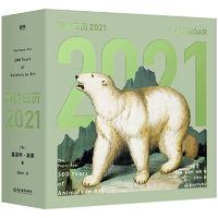 百亿补贴:《物种日历2021》