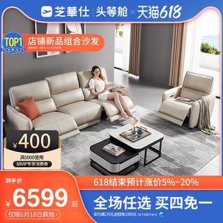 CHEERS 芝华仕 头等舱现代简约功能沙发头层牛皮三人位组合套装客厅10368