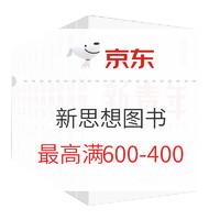 """书单推荐:京东 618狂欢盛典 """"觉醒时代""""图书推荐"""