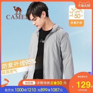CAMEL 骆驼 男装防晒衣2021新款夏季防紫外线透气运动户外皮肤衣薄款外套