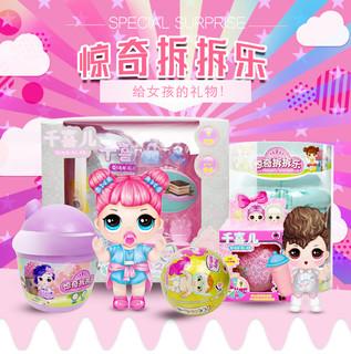 惊奇拆拆乐娃娃蛋盲盒球正版儿童网红玩具小女孩神秘礼包变装公主