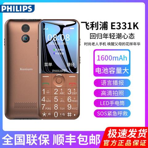 飞利浦E331K直板按键老年手机 移动联通双2G老人手机