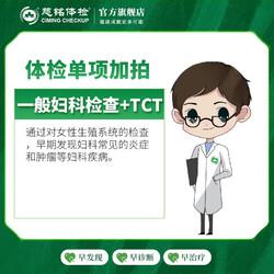 慈铭体检 妇科+TCT体检
