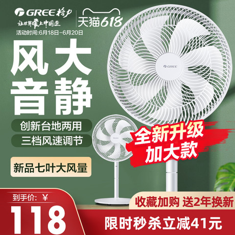 GREE 格力 FD-3515h7 电风扇落地扇