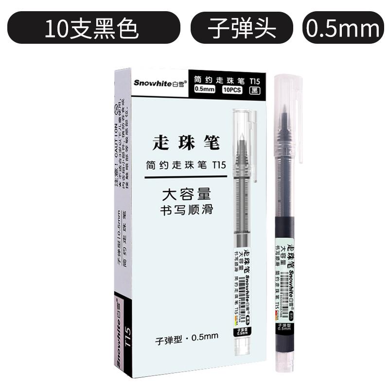 Snowhite 白雪 T15 直液式中性笔 0.5mm 黑色 10支装