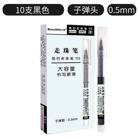 Snowhite 白雪文具 T15 直液式中性笔 0.5mm 黑色 10支装