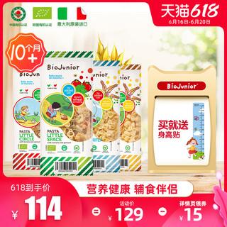 意大利进口碧欧奇婴幼儿宝宝蝴蝶辅食营养儿童蔬菜螺旋4包意面条