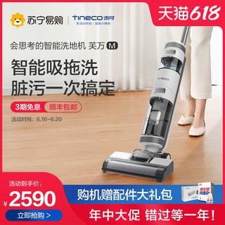 TINECO 添可 芙万M洗地机家用无线智能吸拖洗一体机清洗机干湿两用