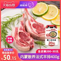 阿牧特法式羊排400g内蒙古新鲜原切战斧羊排冷冻羊肉西餐烧烤食材