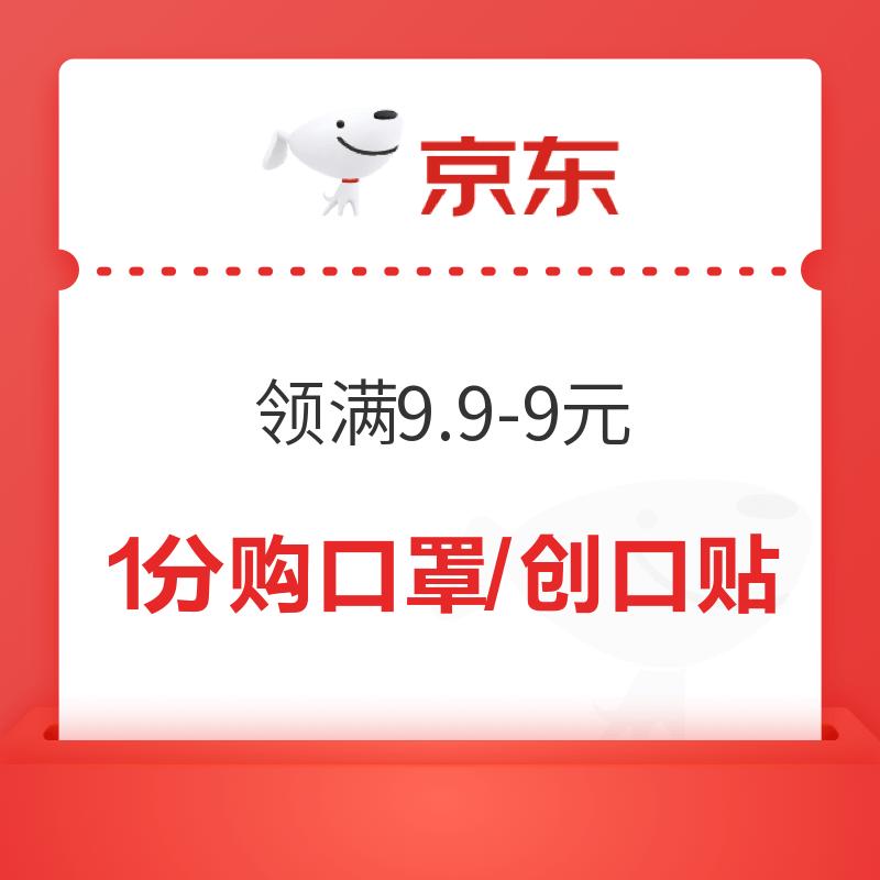 京东 健康生活 领满9.9-9元