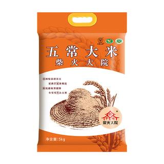 柴火大院 十月稻田香稻贡米 5kg