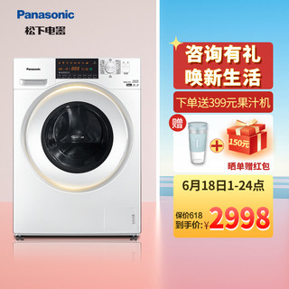 Panasonic 松下 全自动变频滚筒洗衣机9公斤 高温除菌节能节水 XQG90-N90WP 白色