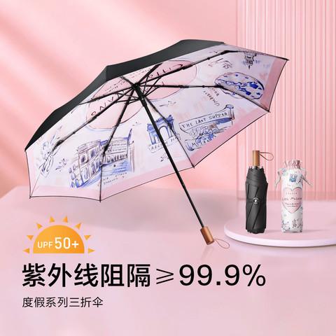 Beneunder 蕉下 双层防晒伞三折户外太阳伞防紫外线女遮阳伞雨伞