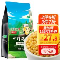 SHI YUE DAO TIAN 十月稻田 脱皮绿豆(去皮 绿豆仁 绿豆汤 五谷杂粮)1kg