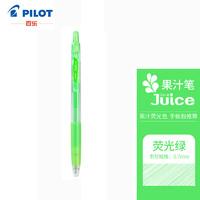PILOT 百乐 LJU-10F-KG 百果乐按动中性笔 0.7mm 荧光绿