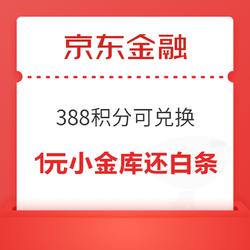 京东金融 388积分可兑换