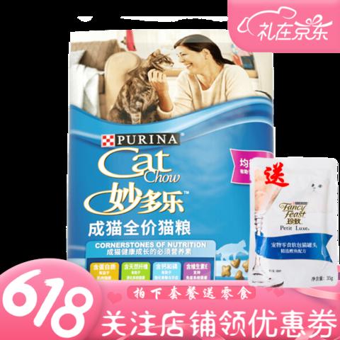 CatChow 妙多乐 猫粮全价均衡营养10kg 成猫10kg健康发育大蓝袋