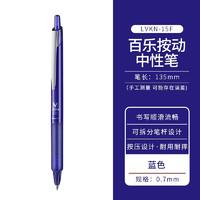 PILOT 百乐 LVKN-15F-L 按动中性笔 0.7mm   蓝色 单支装