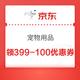 优惠券码:京东 宠物用品 满399-100 元优惠券 满399-100元神券再现~