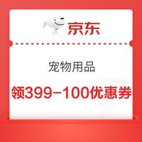 京东 宠物用品 满399-100 元优惠券