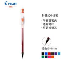 PILOT 百乐 BLLH-20C4 针管式啫喱中性笔 0.4mm