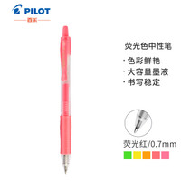 PILOT 百乐 BL-G2-7 大容量中性笔 0.7mm 荧光红