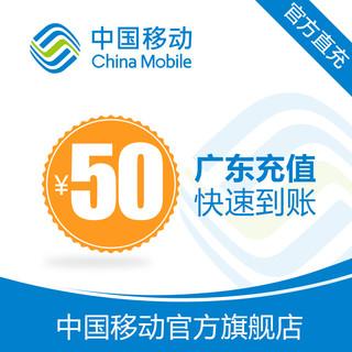 广东 移动手机话费充值50元 快充直充 24小时自动充 快速到账