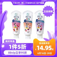 LION 狮王 进口LION狮王日本迪士尼酵素低氟2岁以上儿童牙膏60g吞咽宝宝防蛀
