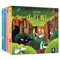 《揭秘小世界童话篇》(套装共4册)