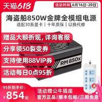美商海盗船 RM850X金牌全模组电脑电源台式主机850W电源1000w白色
