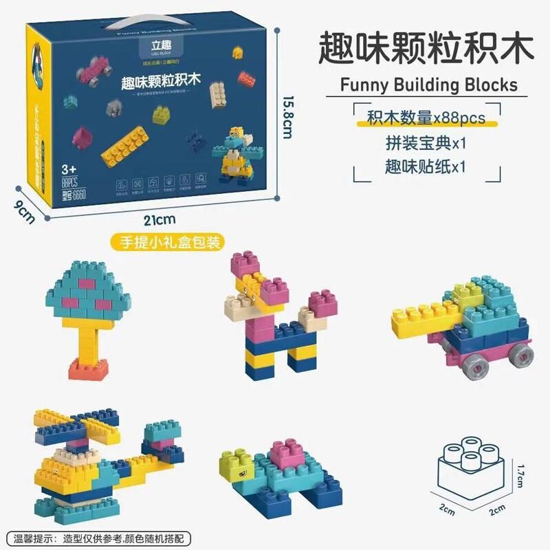 Zhiqixiong 稚气熊 趣儿童diy颗粒拼装积木方块拼插雪花片