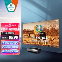 Hisense 海信 激光电视 75J9D 75英寸