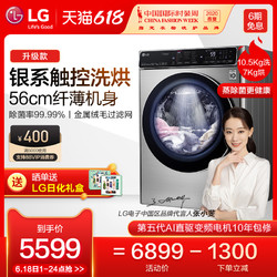 LG 10.5kg烘干婴儿童滚筒洗衣机全自动家用FCZ10Q4T