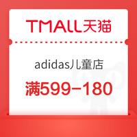 优惠券码:天猫精选 adidas儿童官方旗舰店 618专享券