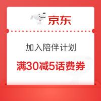 京东 加入陪伴计划 领取30减5话费券