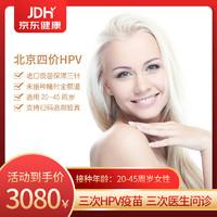 限北京:九价四价国产二价HPV预防宫颈癌疫苗9-45预约代订