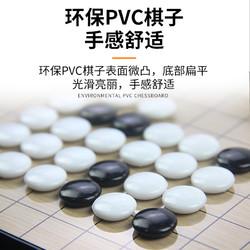 磁性五子棋儿童学生益智黑白围棋子初学套装折叠19路棋盘象棋书籍
