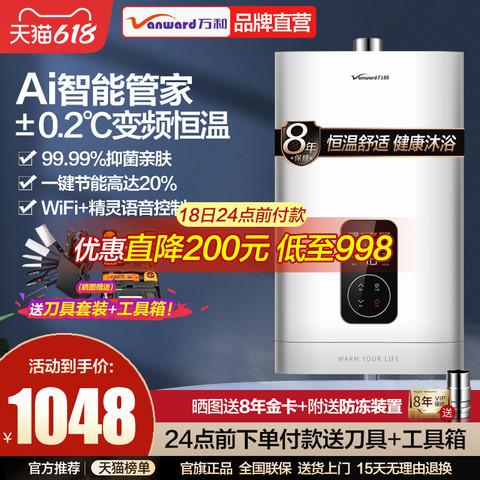 万和512T13燃气热水器家用天然气煤气恒温13升洗澡官方旗舰店官网