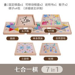 yestep五子棋飞行棋跳棋多功能合一游戏棋盘早教益智儿童学生玩具 7合1多功能游戏棋