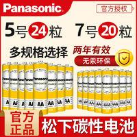Panasonic 松下 5号 7号 电池