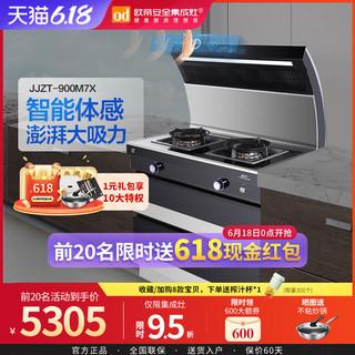 欧帝M7集成灶消毒柜一体灶家用智能厨房侧吸下排吸油烟机燃气双灶