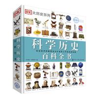 《DK科学历史百科全书》