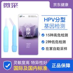 微采hpv检测 宫颈癌尖锐湿疣自测
