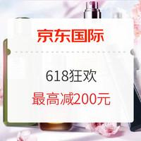 促销活动:京东国际 自营美妆 618狂欢盛典